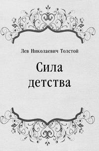 Сила детства Leo Tolstoy