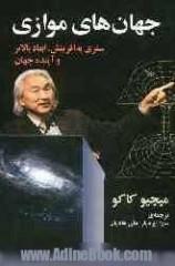 جهان های موازی: سفری به آفرینش، ابعاد بالاتر و آینده جهان  by  Michio Kaku