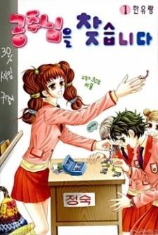 Im Looking for the Princess, Vol. 1 Yu-Rang Han