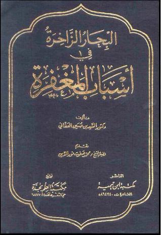 البحار الزاخرة في أسباب المغفرة  by  سيد بن حسين العفاني