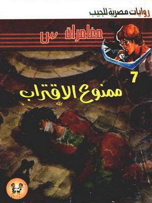 ممنوع الاقتراب  by  محمد سليمان عبد المالك