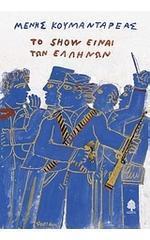 Το show είναι των Ελλήνων  by  Menis Koumandareas