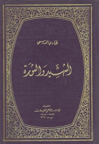 الشهيد والثورة هادي المدرسي
