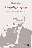 فيلسوف في المواجهة؛ قراءة في فكر طه عبد الرحمن عباس أرحيلة