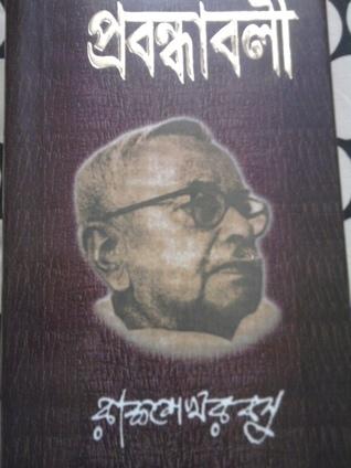 PRABANDHAVALI Rajshekhar Basu