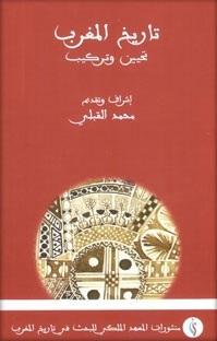 تاريخ المغرب : تحيين وتركيب المعهد الملكي للبحث في تاريخ المغرب