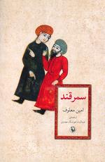 سمرقند Amin Maalouf