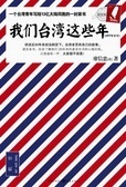 We Taiwan Over These Years/Women Taiwan zhe xie nian  by  廖信忠