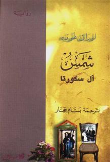 شمس آل سكورتا  by  لوران غوده
