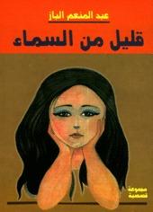 قليل من السماء  by  Short Stories