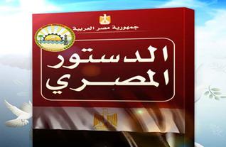 مسودة الدستور المصري  by  الجمعية التأسيسية
