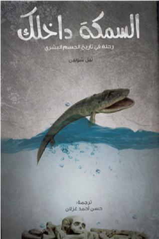 السمكة داخلك: رحلة في تاريخ الجسم البشري  by  Neil Shubin