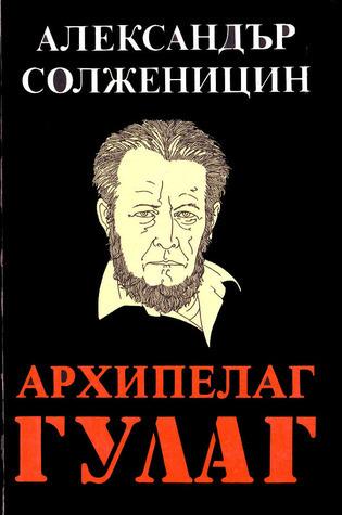 Архипелаг ГУЛАГ - 1918-1956: Опит за художествено изследване Aleksandr Solzhenitsyn