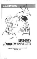 Students of Moscow University M. Mikryukov