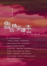 魯迅精要讀本 .雜文卷/魯迅著  by  魯迅/著;王得后、錢理群、王富仁、李慶西/編