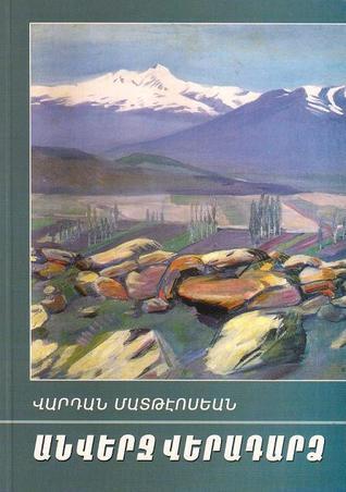 Անվերջ Վերադարձ (Հայաստանի Ճանապարհները 1989-2004) Վարդան Մատթէոսեան
