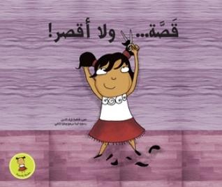 قصّة ولا أقصر  by  فاطمة شرف الدين