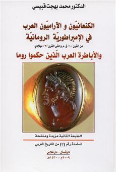 حضارة واحدة أم حضارات في الوطن العربي القديم محمد بهجت قبيسي