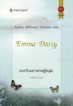 แรงรักมหาเศรษฐีหนุ่ม / Ruthless Billionaire, Forbidden Baby Emma Darcy