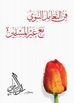 فن التعامل النبوى مع غير المسلمين راغب السرجاني