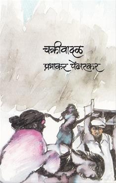 Chakrivadal  by  Prabhakar Pendharkar