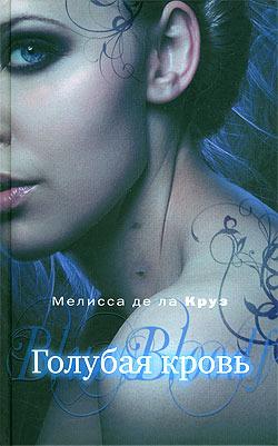 Голубая кровь (Blue Bloods, #1) Melissa de la Cruz