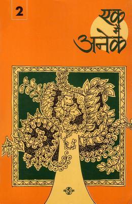 Ek Mein Anek-2  by  Nilima Sinha