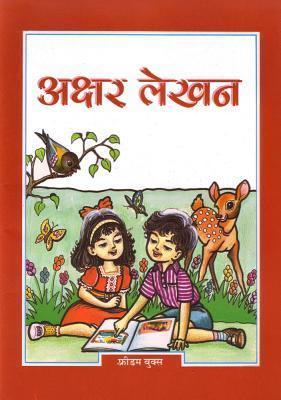 Akshar Lekhan  by  Ratna Sagar