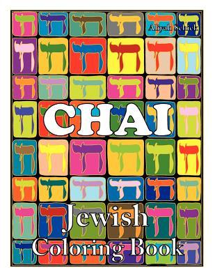 Chai Jewish Coloring Book: Color for Stress Relaxation, Jewish Meditation, Spiritual Renewal, Shabbat Peace, and Healing  by  Aliyah Schick