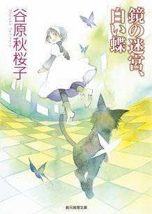 鏡の迷宮、白い蝶 (美波の事件簿, #5) Shouko Tanihara