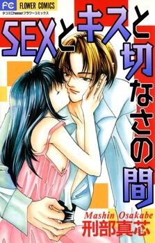 Sex to Kiss to Setsunasa no Aida Mashin Osakabe