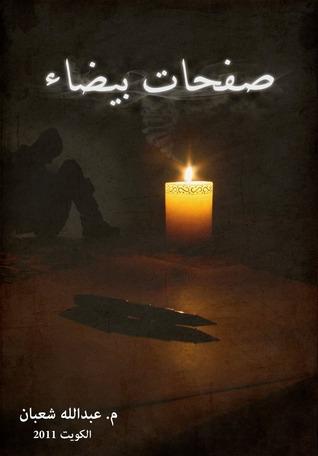 صفحات بيضاء  by  عبدالله شعبان