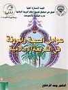 عوامل السعة والمرونة فى الشريعة الإسلامية Yusuf al-Qaradawi - يوسف القرضاوي