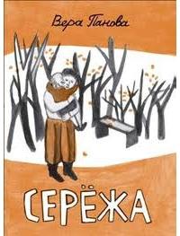 Сережа  by  Vera Panova