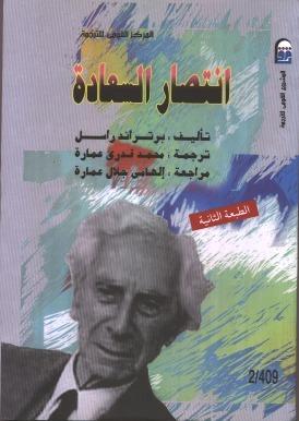 انتصار السعادة Bertrand Russell