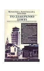 Το σιδερένιο σπίτι: Κινέζικα διηγήματα 1919-1929 Kalliopi Karoussi