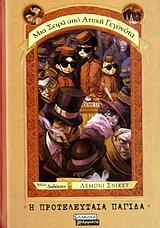 Η προτελευταία παγίδα (Μία σειρά από ατυχή γεγονότα, #12) Lemony Snicket