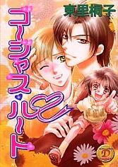 Gorgeous Heart Kirico Higashizato