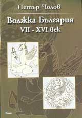 Волжка България VII-XVI век  by  Петър Чолов
