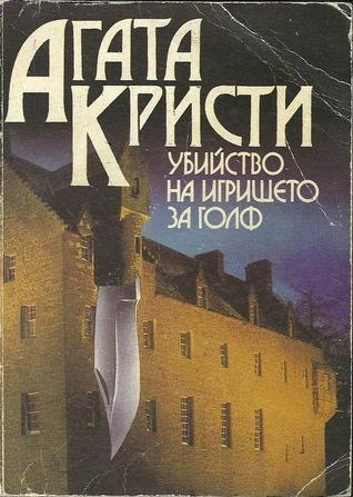 Убийство на игрището за голф Agatha Christie