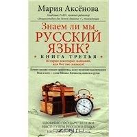 Знаем ли мы русский язык? История некоторых названий, или Вот так сказанул! Книга 3  by  Мария Аксёнова