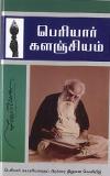 இராமாயணப் பாத்திரங்கள் பெரியார் ஈ.வெ.ரா.