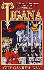 Tigana (1ος Τόμος)  by  Guy Gavriel Kay