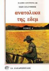 Ανατολικά της Εδέμ: Τόμος Α John Steinbeck