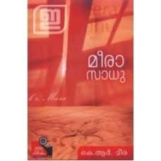 Meerasadhu |മീരസാധു K.R.  Meera