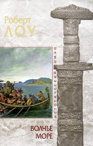 Волчье море (Oathsworn, #2) Robert Low