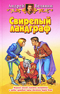 The Furious Landgrave Andrei Belyanin