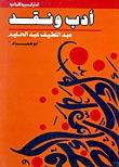 أدب ونقد  by  عبد اللطيف عبد الحليم