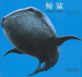 [Whale Shark]  by  Susumu Shingu