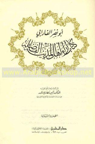 كتاب آراء أهل المدينة الفاضلة أبو نصر الفارابي